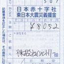 東日本大震災 復興支援プロジェクト WE ARE ONE 1回ご報告