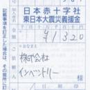 東日本大震災 復興支援プロジェクト WE ARE ONE 8回ご報告