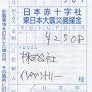 東日本大震災 復興支援プロジェクト WE ARE ONE 第7回 ご報告