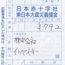 東日本大震災 復興支援プロジェクト WE ARE ONE 10回ご報告