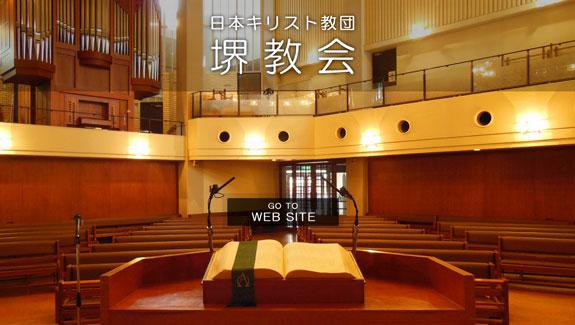 日本キリスト教団 堺教会