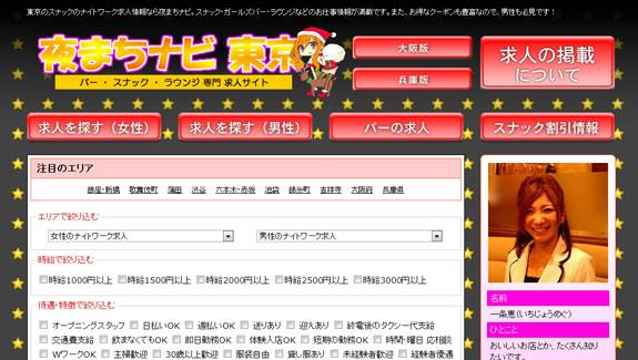 求人サイト 夜まちナビ 東京